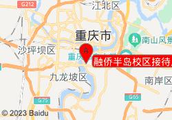 重庆三中英才融侨半岛校区接待点