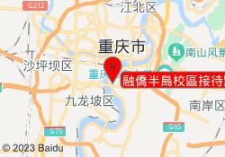 重慶三中英才融僑半島校區接待點
