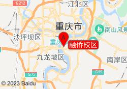 重庆英豪教育融侨校区