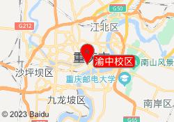 重庆三中英才渝中校区