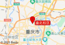 重庆中汇会计渝北校区