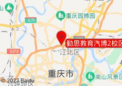 重庆勤思教育勤思教育汽博2校区