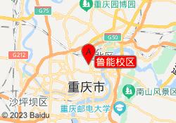 重庆三中英才鲁能校区