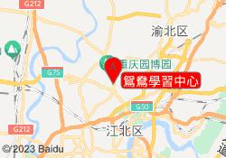 重慶英豪教育鴛鴦學習中心