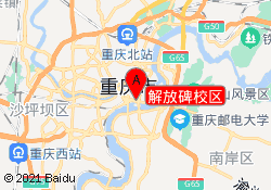 重庆恒企会计教育解放碑校区