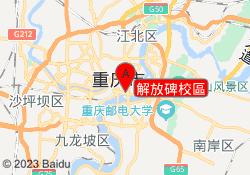 重慶恒企會計教育解放碑校區