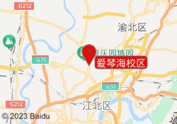 重庆七田真早教爱琴海校区