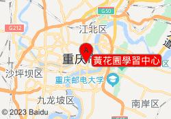 重慶英豪教育黃花園學習中心