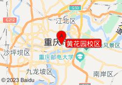 重庆英豪教育黄花园校区