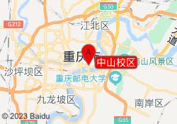 重庆汇名职业培训学校中山校区