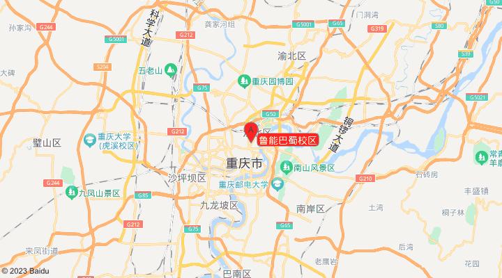 鲁能巴蜀校区