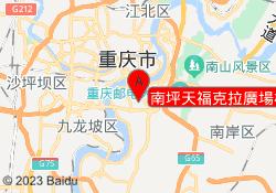 重慶三中英才南坪天福克拉廣場校區