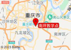 重庆川外培训南坪教学点
