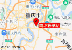重慶川外培訓南坪教學點