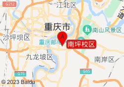 重庆川外外语培训中心南坪校区