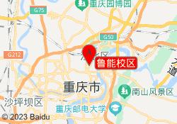重庆英豪教育鲁能校区