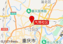 重庆英豪教育汽博校区