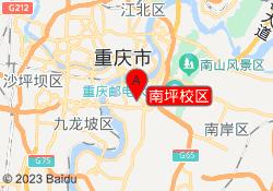 重庆三中英才南坪校区