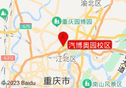 重庆三中英才汽博奥园校区