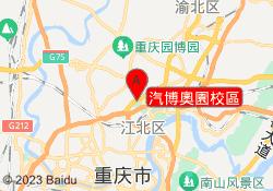 重慶三中英才汽博奧園校區