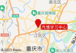 重庆英豪教育汽博学习中心