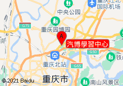 重慶英豪教育汽博學習中心