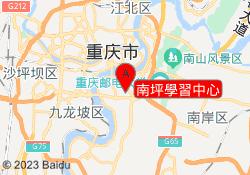 重慶英豪教育南坪學習中心