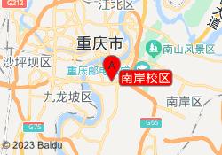 重庆英豪教育南岸校区