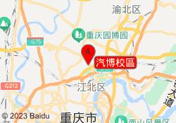 重慶恒企會計教育汽博校區
