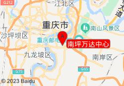 重庆韦博开心豆少儿英语南坪万达中心