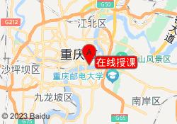 重庆创程教育在线授课