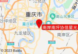 重庆小码王少儿编程教育南岸南坪协信星光校区