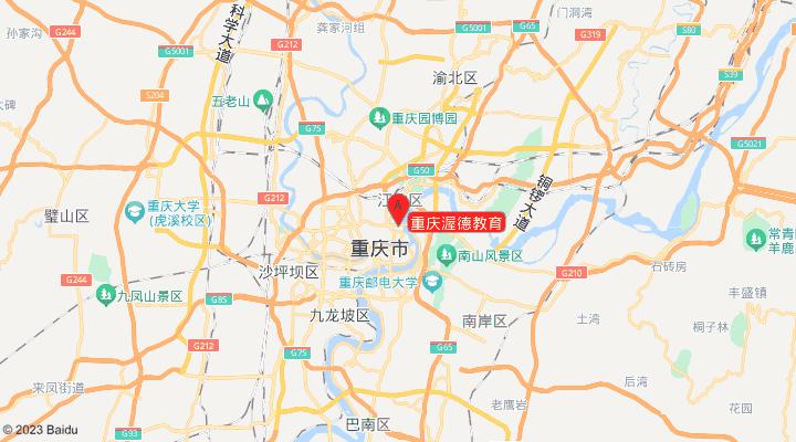 重庆渥德教育
