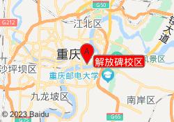 重庆川外外语培训中心解放碑校区