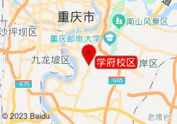 重庆聚英聚创考研学府校区