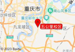 重庆麦积会计五公里校区