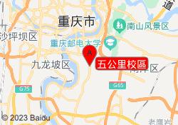 重慶麥積會計五公里校區