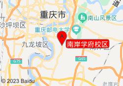 重庆聚创考研南岸学府校区