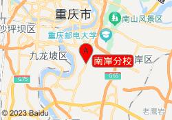 重庆跨考考研南岸分校