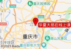 重庆华夏大易教育华夏大易在线上课