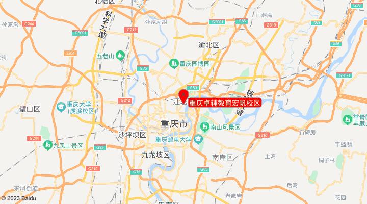 重庆卓辅教育宏帆校区