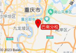 重庆跨考考研巴南分校