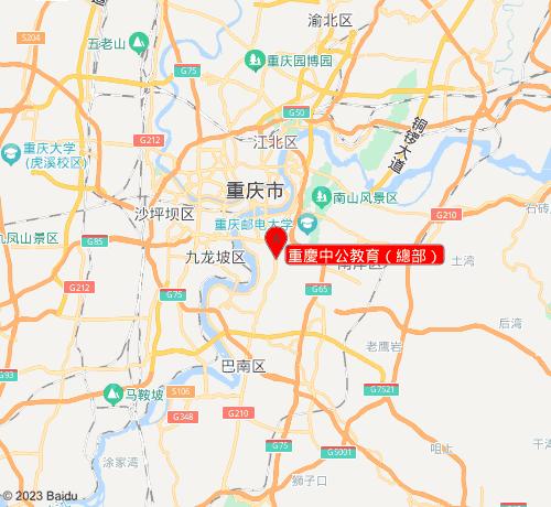 中公會計教育重慶中公教育(總部)