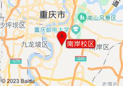 重庆中公•佳航出国南岸校区
