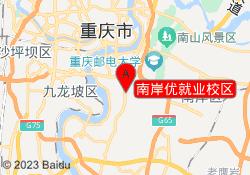 重庆中公优就业南岸优就业校区