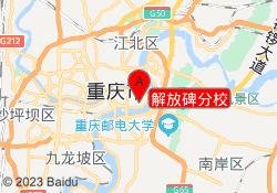 重庆学尔森教育解放碑分校