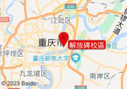 重慶麥積會計解放碑校區