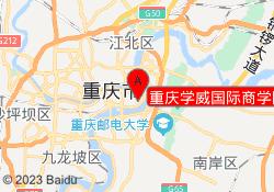 重庆学威国际商学院重庆学威国际商学院