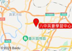 重慶英豪教育八中英豪學習中心