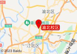 重庆中公教育会计培训学校渝北校区